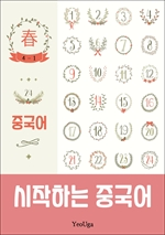 도서 이미지 - 시작하는 중국어