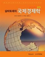 도서 이미지 - 살바토레의 국제경제학, 제13판