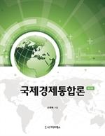 도서 이미지 - 국제경제통합론, 제2판