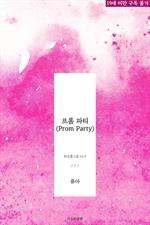 도서 이미지 - 프롬 파티 (Prom Party)