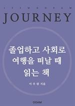 도서 이미지 - 졸업하고 사회로 여행을 떠날 때 읽는 책