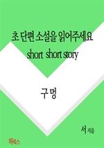 도서 이미지 - 초단편소설을 읽어주세요(구멍 001)