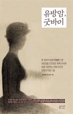 도서 이미지 - 유방암, 굿바이