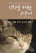 도서 이미지 - 인간을 키우는 고양이
