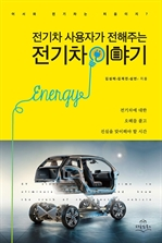 도서 이미지 - 전기차 사용자가 전해주는 전기차 이야기