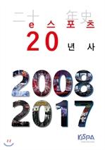 도서 이미지 - e스포츠 20년사 (2008~2017)