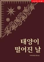 도서 이미지 - [GL] 태양이 떨어진 날