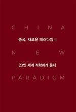 도서 이미지 - 중국, 새로운 패러다임 2