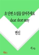 도서 이미지 - 초단편소설을 읽어주세요(변신 003)