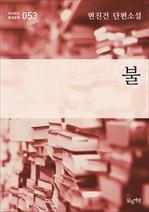 도서 이미지 - 불 (현진건 단편소설 다시읽는 한국문학 053)