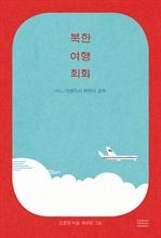 도서 이미지 - 북한 여행 회화