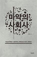도서 이미지 - 마약의 사회사