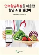 도서 이미지 - 연속혈당 측정을 이용한 혈당 조절 길잡이
