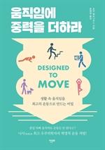 도서 이미지 - 움직임에 중력을 더하라