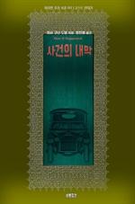 도서 이미지 - 사건의 내막