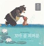 도서 이미지 - 꼬마 곰 피퍼룬