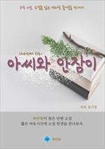 도서 이미지 - 아씨와 안잠이 - 하루 10분 소설 시리즈