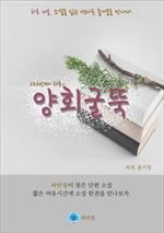 도서 이미지 - 양회굴뚝 - 하루 10분 소설 시리즈