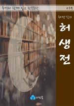 도서 이미지 - 채만식의 허생전 - 주석과 함께 읽는 한국문학