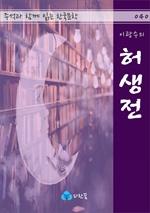 도서 이미지 - 이광수의 허생전 - 주석과 함께 읽는 한국문학