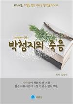 도서 이미지 - 박첨지의 죽음 - 하루 10분 소설 시리즈