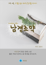 도서 이미지 - 남경조약 - 하루 10분 소설 시리즈