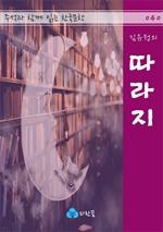 도서 이미지 - 따라지 - 주석과 함께 읽는 한국문학