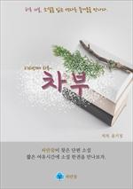 도서 이미지 - 차부 - 하루 10분 소설 시리즈