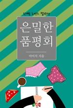 도서 이미지 - 은밀한 품평회 : 한뼘 로맨스 컬렉션 215