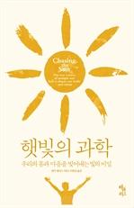 도서 이미지 - 햇빛의 과학