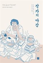 도서 이미지 - 작가의 마감
