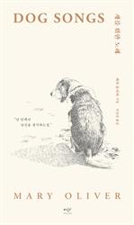도서 이미지 - 개를 위한 노래