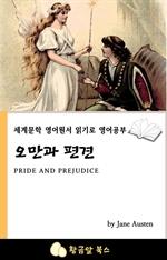 도서 이미지 - 오만과 편견