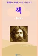 도서 이미지 - 잭