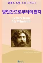 도서 이미지 - 방앗간으로부터의 편지