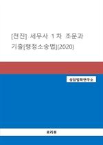 도서 이미지 - [전진] 세무사 1차 조문과 기출[행정소송법](2020)
