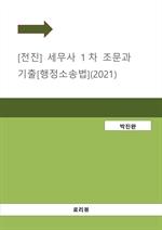 도서 이미지 - [전진] 세무사 1차 조문과 기출[행정소송법](2021)
