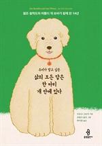 도서 이미지 - 우리가 알고 싶은 삶의 모든 답은 한 마리 개 안에 있다