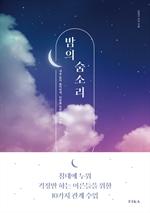 도서 이미지 - 밤의 숨소리