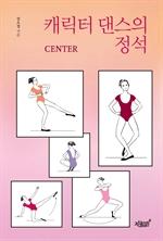 도서 이미지 - 캐릭터 댄스의 정석 CENTER