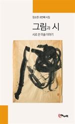 도서 이미지 - 그림과 시