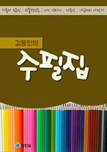 도서 이미지 - 김동인의 수필집: 겨울과김동인, 괴물행장록, 나의넥타이,대동강, 이십세의야망가