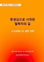 도서 이미지 - 못생김으로 시작된 철학자의 길