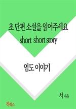 도서 이미지 - 초단편소설을 읽어주세요(염도 이야기 004)