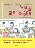 도서 이미지 - 건방진 장루이와 68일 : 황선미 선생님이 들려주는 관계 이야기