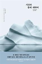 도서 이미지 - 시간과 물에 대하여