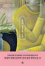 도서 이미지 - 로쟈의 한국문학 수업: 여성작가 편