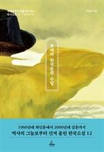 로쟈의 한국문학 수업: 남성작가 편