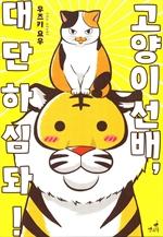도서 이미지 - 고양이 선배, 대단하심돠!
