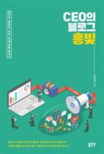 도서 이미지 - CEO의 블로그 홍빛